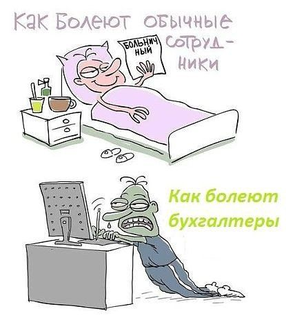 Украинский бухгалтер