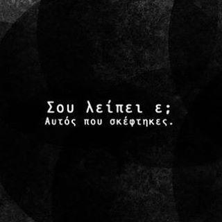 Σου λείπει; #greekquote #greekpost #greekquotes #greekposts #ελληνικα #στιχακια