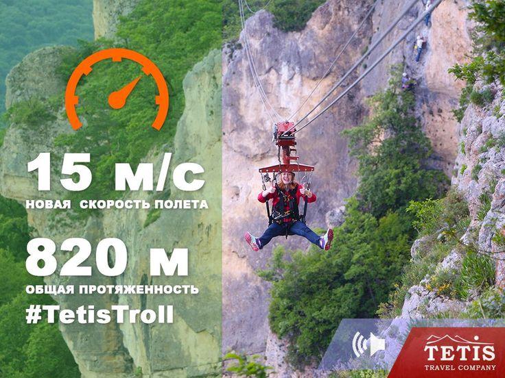 http://www.tetispark.ru/company/news/2016/tetistroll_stal_eshche_bystree/  Друзья, у нас хорошие новости!  Теперь скорость полета на #TetisTroll составляет 15 м/с.   В связи с идущими обновлениями в парке на наших трассах, мы сделали полет на самом протяженном троллее (zipline) в Адыгее еще быстрее и теперь время нахождения на высоте составляет 2 минуты, общая протяженность 820 метров.
