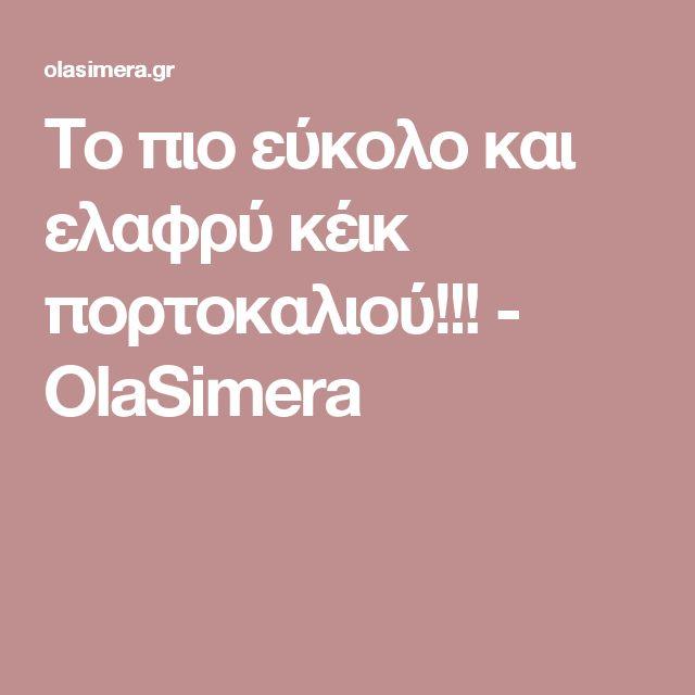 Το πιο εύκολο και ελαφρύ κέικ πορτοκαλιού!!! - OlaSimera