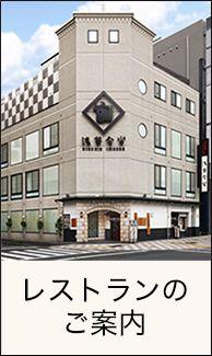 浅草今半 | 創業明治28年、牛肉佃煮の元祖、浅草今半は極上の黒毛和牛すき焼・しゃぶしゃぶ、日本料理専門店です。