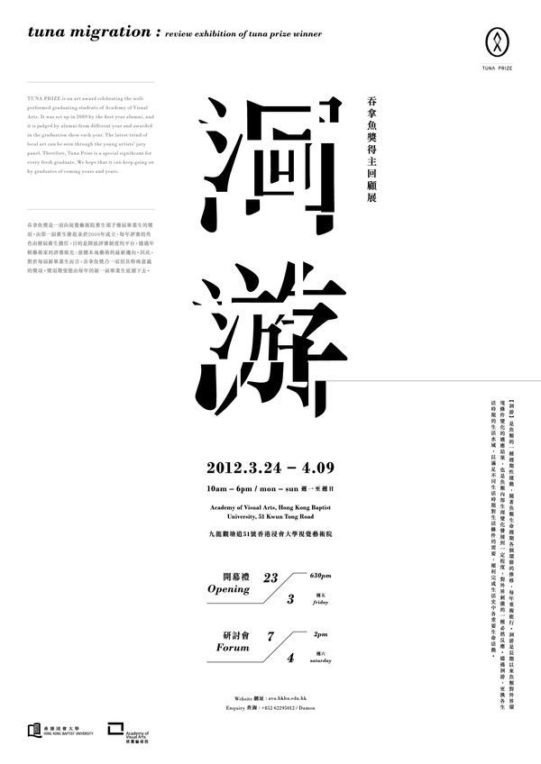 Tuna Migration : review exhibition of tuna prize winner by Somely SO, via Behance