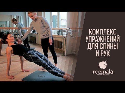 ПИЛАТЕС: упражнения для верхнего плечевого пояса | Тренировка мышц спины и рук для девушек. - YouTube