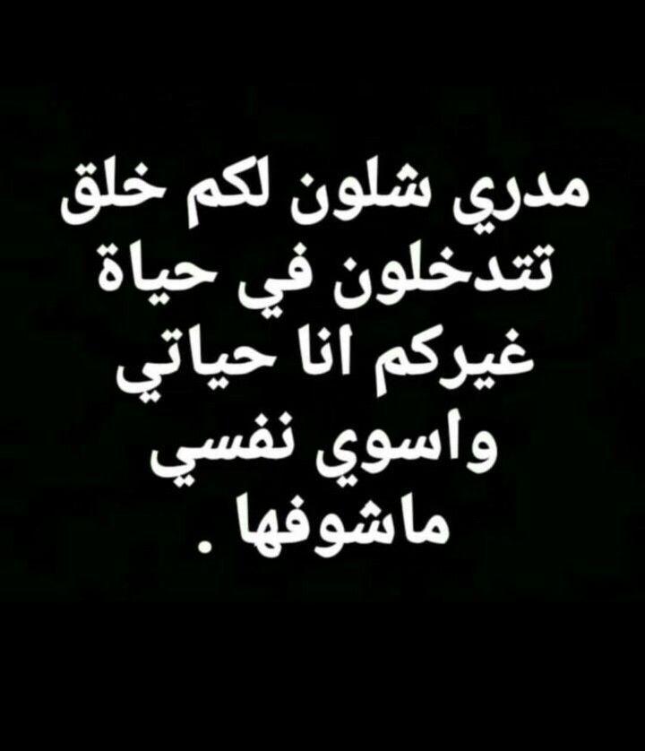 ناس فاضية Arabic Jokes Arabic Quotes Funny Pictures