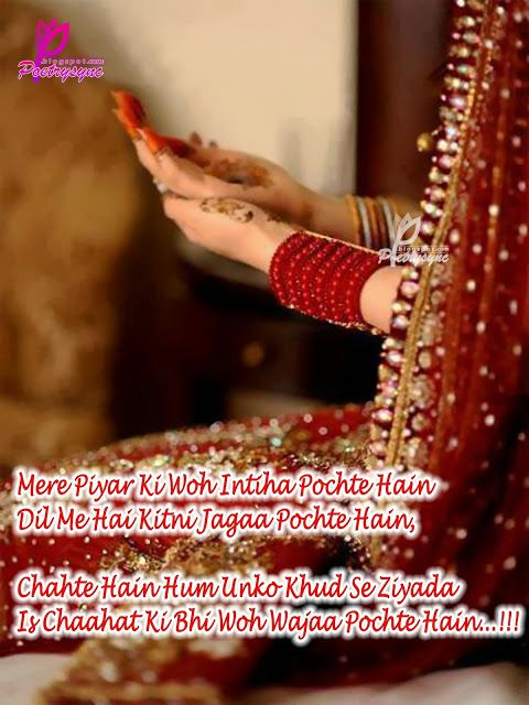 Poetry: Love Shayari SMS in Hindi With Lovely Images my dairy Pinterest Love and Poetry