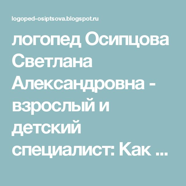 "логопед Осипцова Светлана Александровна - взрослый и детский специалист: Как метод ""СудЖок"" активизирует развитие речи ребенка."