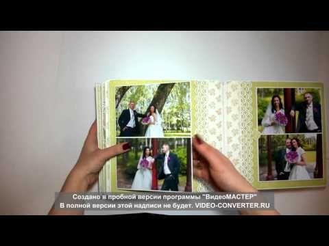 Свадебный альбом 2.