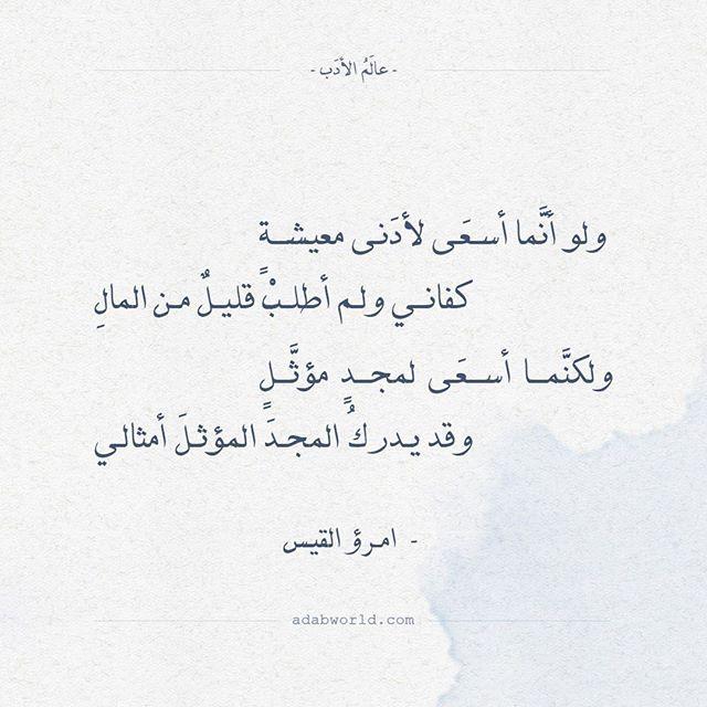 شعر امرؤ القيس ولو أن ما أسعى لأدنى معيشة عالم الأدب Arabic Poetry Words Quotes