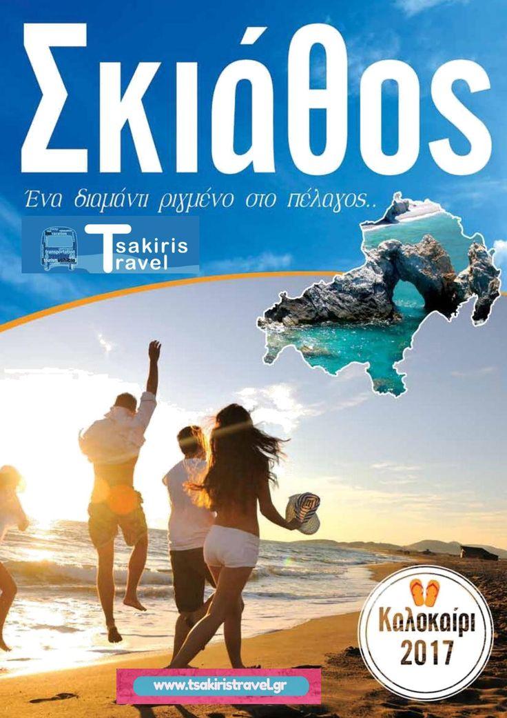 Τιμοκατάλογος Διακοπών Καλοκαίρι 2017 ΣΚΙΑΘΟΣ