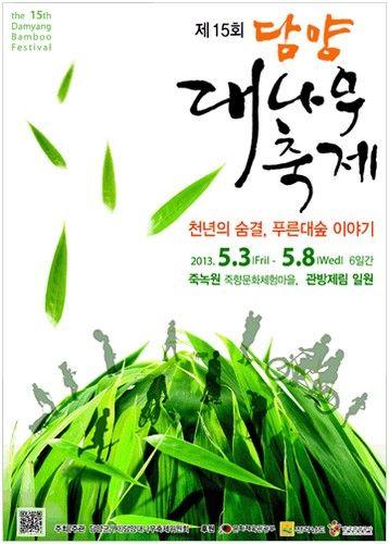 Damyang Bamboo Festi...