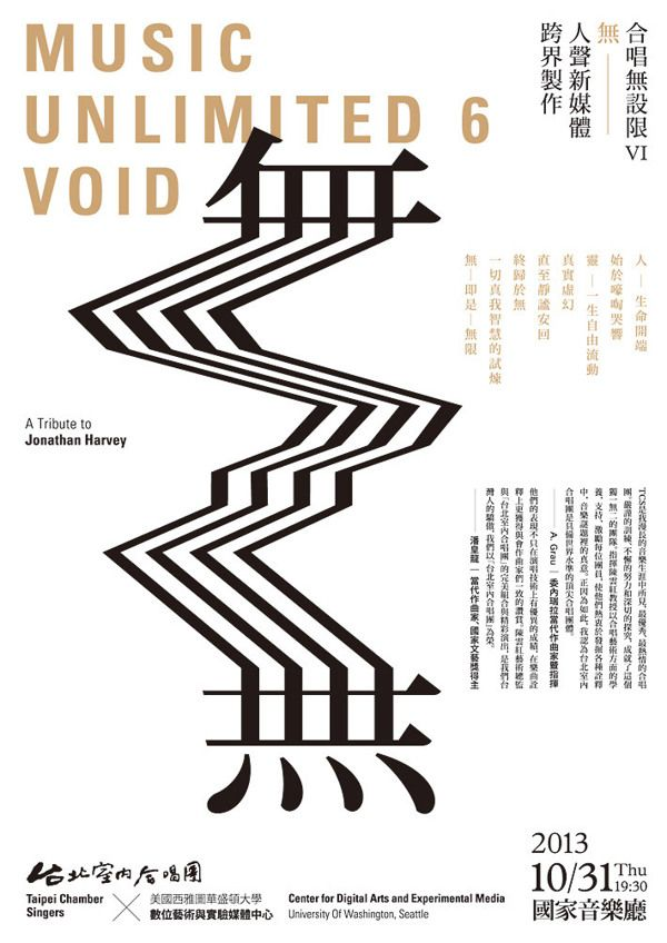 Concert identity for Music Unlimited VI - Void by Andrew wong - Onion Design Associates, via Behance