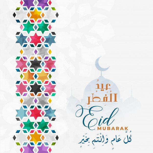 عيد الفطر تهنئة عيد الفطر 2020 In 2020 Eid Mubarak Wishes Eid Mubarak Eid Al Fitr