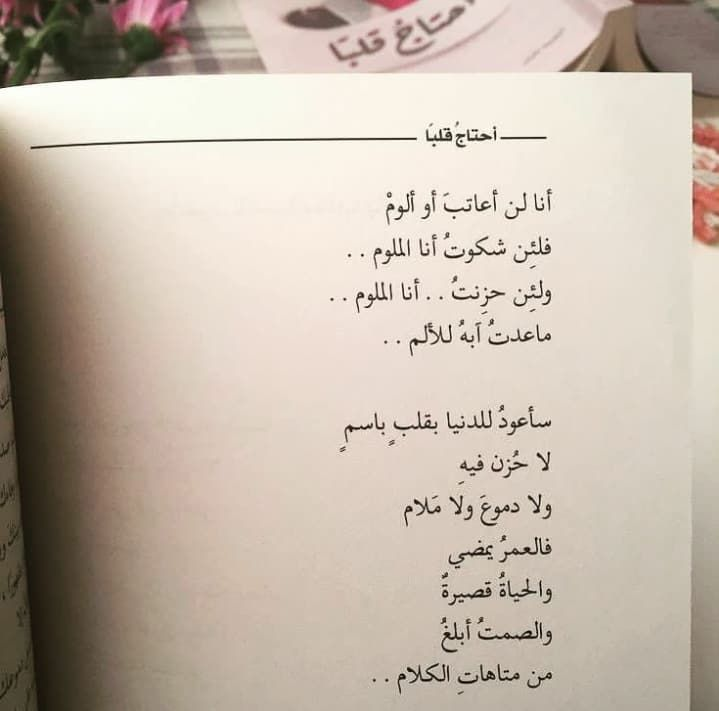 Pin By Salma Saad Sulaiman On ღ اقتباسات خط ونبض Words Quotes Book Quotes Cool Words