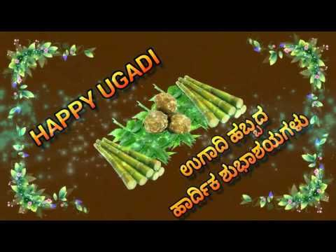 11 best ugadi kannada video greetings images on pinterest happy ugadi 2018 wishes in kannada animation ugadi greetingskannada whatsapp video m4hsunfo