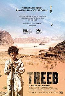 Σκηνοθετικό ντεμπούτο για τον βρετανοιορδανό Νάτζι Αμπού Νουάρ, με μια ταινία που βλέπει στην ιστορία της και περνά στην καλοδουλεμένη άρθρωση της πλοκής της, την μεταβολή της συνθήκης των Βεδουίνων, καθώς την αγγίζουν ο αδυσώπητος οικονομικός επεκτατισμός, ο 'πολιτισμός' και τα πάσης φύσεως συμφέροντα κατά την εποχή του πρώτου παγκοσμίου πολέμου.