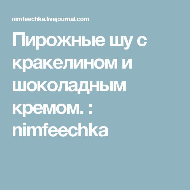 Пирожные шу с кракелином и шоколадным кремом. : nimfeechka
