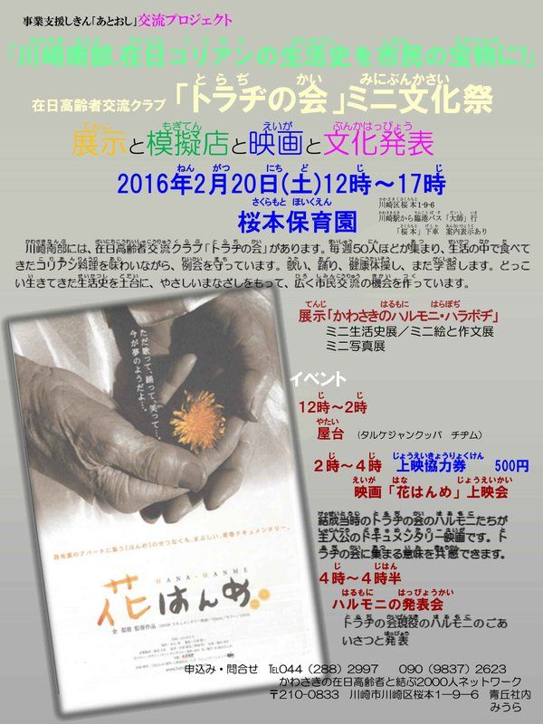 ポジティブに!2月20日にトラヂの会ミニ文化祭のご案内☆展示・トラヂフード・映画花はんめ上映会・そして!ハルモニ方の発表会があります。ぜひお越しくださいね。トラヂの会を愛してくれる方々を歓迎します!#桜本安寧