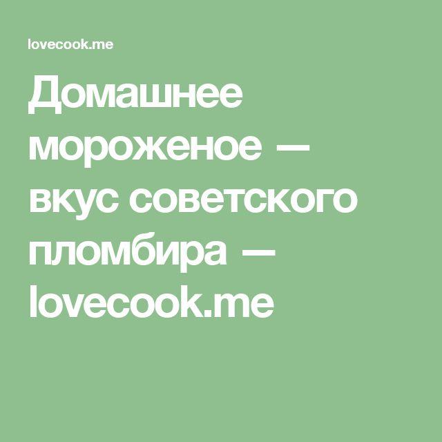 Домашнее мороженое — вкус советского пломбира — lovecook.me