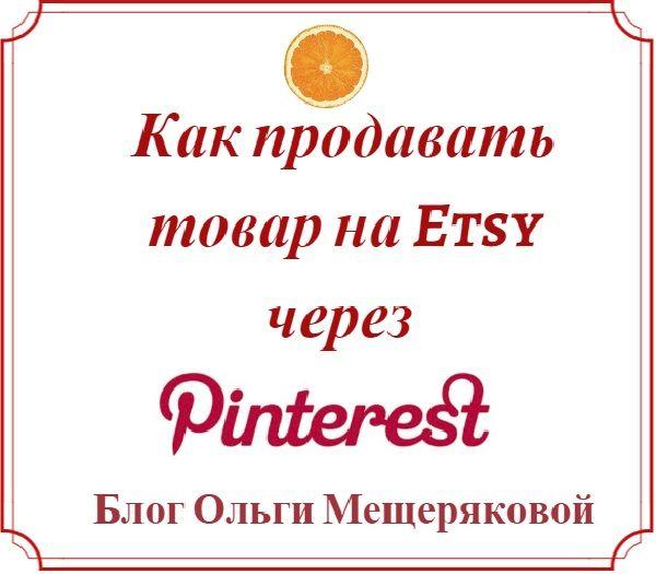 Краткий обзор особенностей продаж товаров на Etsy.com через Pinterest: в чем особенности платформы и почему нельзя напрямую размещать фото с Етси