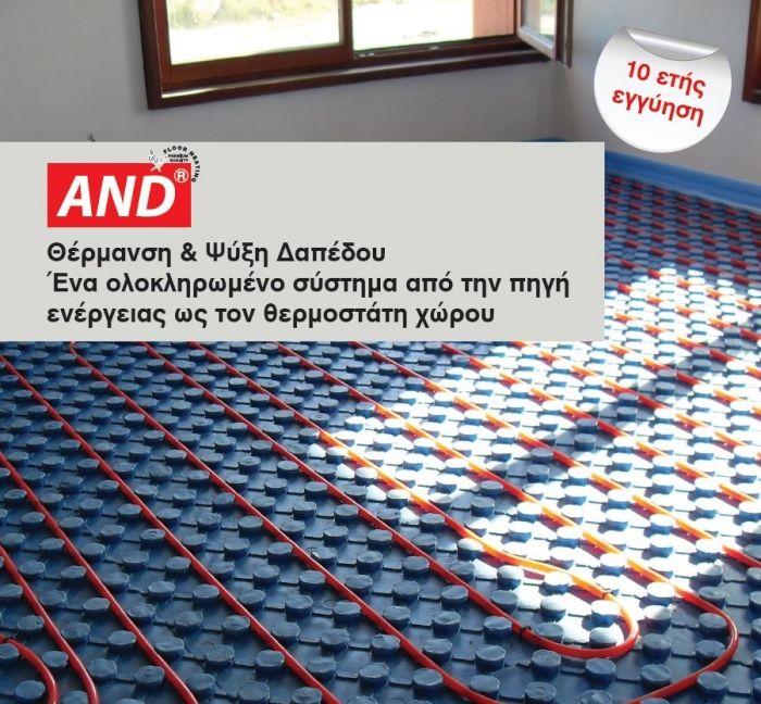 ΑΝΔΡΙΑΝΟΣ - Ενδοδαπέδια Θέρμανση AND Floor Heating