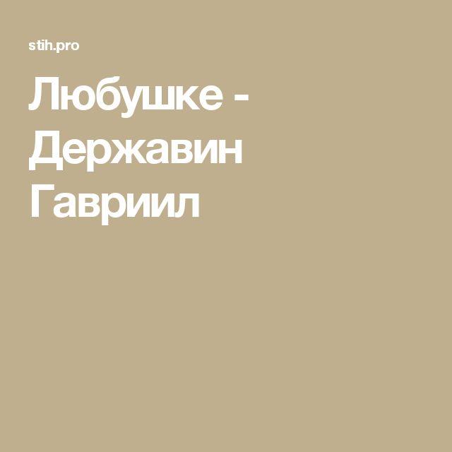 Любушке - Державин Гавриил