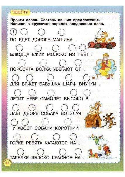 Тесты для проверки речи и навыков..
