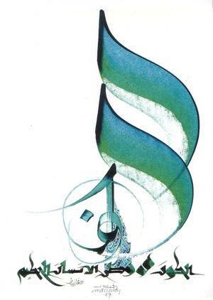 La patrie de l'homme sage c'est l'univers. (Démocrite)   ------ calligraphy Hassan Massoudy