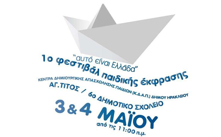 1ο Φεστιβάλ παιδικής έκφρασης και δημιουργίας στο Ηράκλειο - http://www.digitalcrete.gr/news/1o-festibal-paidikis-ekfrasis-kai-dimiourgias-sto-irakleio-73082.html