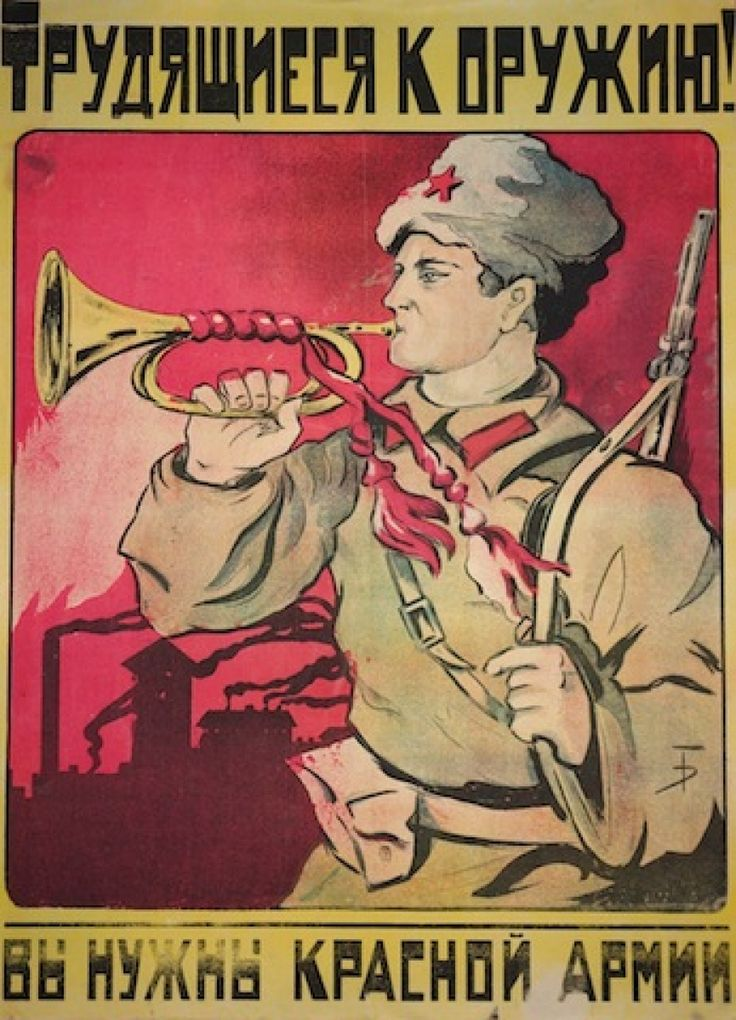 """""""Workers to arms! Red Army needs you!"""" USSR Poster 1919"""