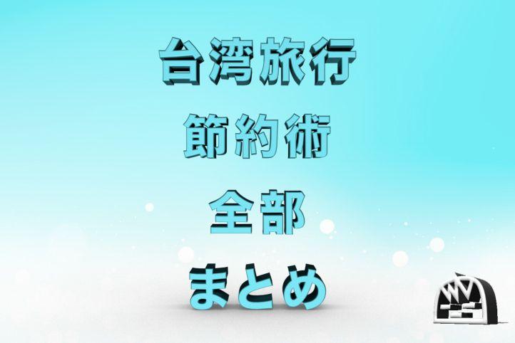 台湾旅行にハマった台湾依存症の方に向けて台湾旅行に使える節約術を公開!海外格安旅行の参考にも!?クーポン情報、最安の両替方法など。