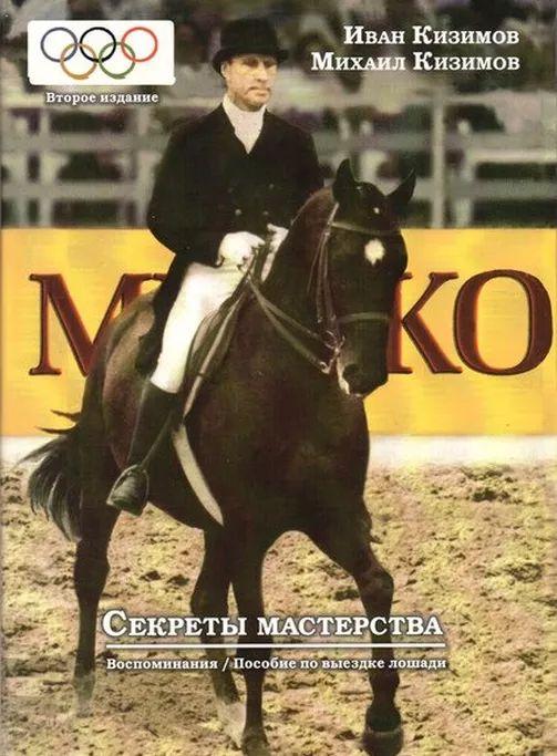 """Кизимов, """"Секреты Мастерства"""", верховая езда, конный клуб, конно спортивный клуб, конный магазин, конно спортивный, выездка, конкур, конный спорт, лошади, школа верховой езды, про лошадей, Totilas, Edward Gal, Grand Prix, Equestrian, dressage, work in hand, Kizimov"""