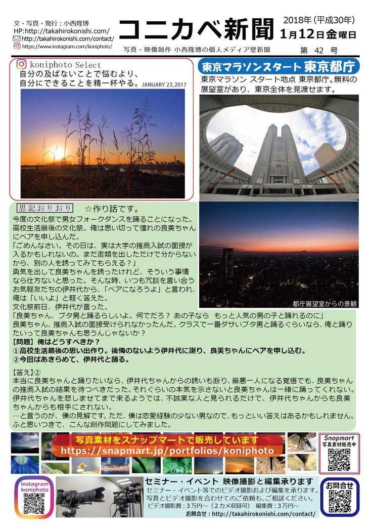 コニカベ新聞第42号です。東京マラソン スタート地点 東京都庁。無料の展望室があり、東京全体を見渡せます。 http://takahirokonishi.com/2018/01/12/post-452/#more-452 コニカベ新聞は自分メディアのweb版壁新聞です。写真を通して、人やモノ、地域の魅力を伝えます。 発行者︓小西隆博 HP:http://takahirokonishi.com/  Instagram:https://www.instagram.com/koniphoto/ コニカベ新聞一覧:https://www.pinterest.jp/konikichi/コニカベ新聞/  写真素材をSnapmartで販売しています:https://snapmart.jp/portfolios/koniphoto 撮影のご相談・ご依頼:http://takahirokonishi.com/contact/  Facebookページ:https://www.facebook.com/koniphoto/ #コニカベ新聞 #コニカベ #思記おりおり