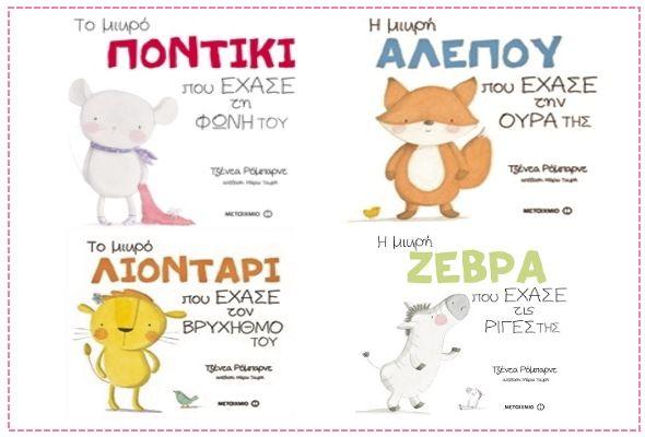 Χαρίζουμε 3 αντίτυπα από την σειρά των εκδόσεων Μεταίχμιο «Μικρά Ζωάκια». Ποιον από τους 4 τίτλους προτιμάτε;