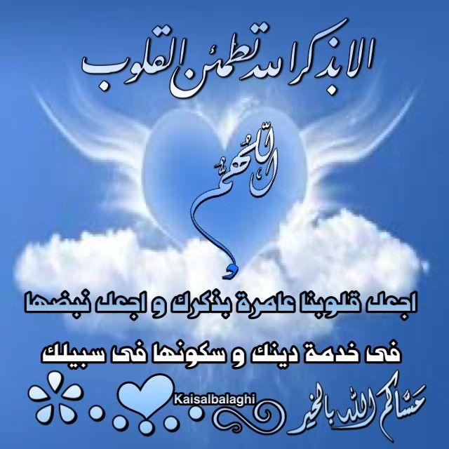 مساكم الله بالخيرات والأنوار Poster Movies Movie Posters