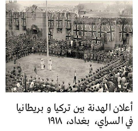 العراق بغداد ساحة السراي 1918