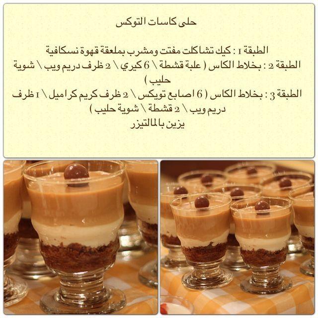 حلى كاسات تويكس Yummy Food Dessert Fun Baking Recipes Coffee Drink Recipes