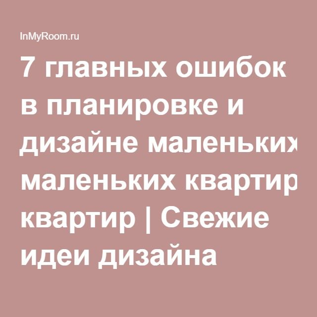 7 главных ошибок в планировке и дизайне маленьких квартир   Свежие идеи дизайна интерьеров, декора, архитектуры на InMyRoom.ru
