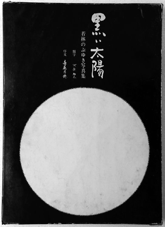Soleil Noir (Lunar Eclipse) - Nobuyuki Wakabayashi (1971)