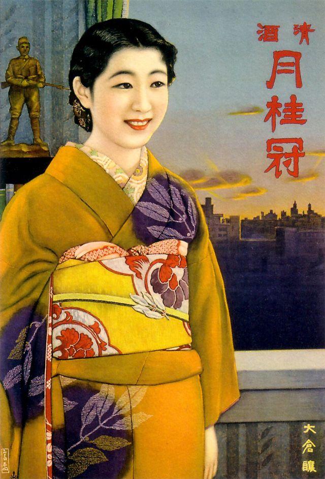 日本の古いお酒のポスター Japanese vintage sake poster