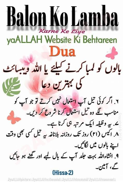 dua to stop hair fall in english,dua for long hair in urdu,wazifa for healthy hair in urdu,islamic cure for hair loss,hair fall solution in quran in urdu,prophetic medicine for hair fall,wazifa for long and thick hair,alimranraza wallpapers