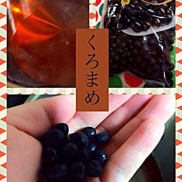 御節の準備♥︎ - 11件のもぐもぐ - 御節料理 黒豆さん by sweetboo