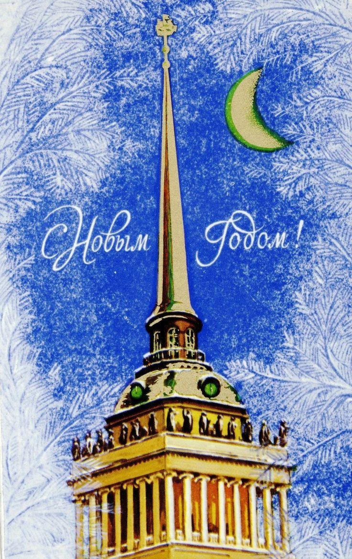 Открытка с новым годом ленинград, открытки
