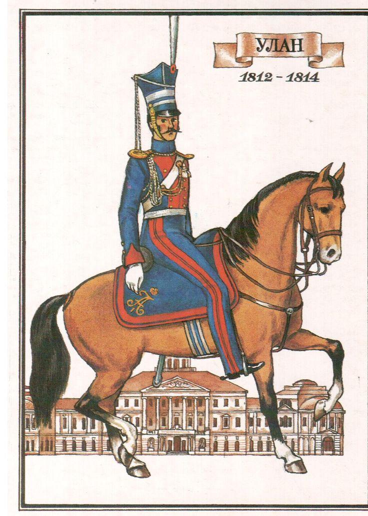 Поздравлением, набор открыток русский мундир 19 века