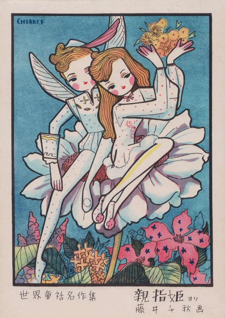 Fujii Chiaki : 'Thumbelina', circa 1947