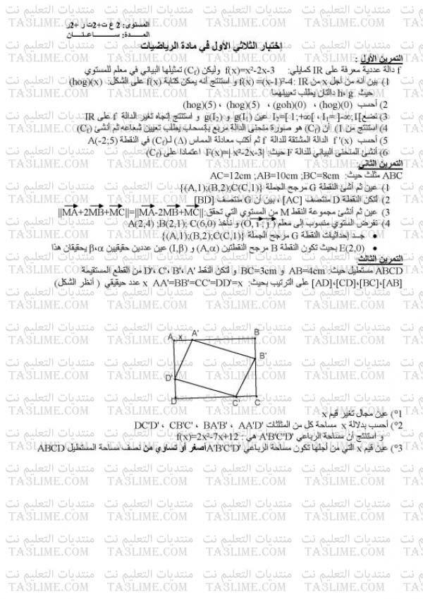 إختبار الفصل الاول في مادة الرياضيات للسنة الثانية ثانوي شعبة علوم تجريبية نمودج رقم (9) - منتديات التعليم نت