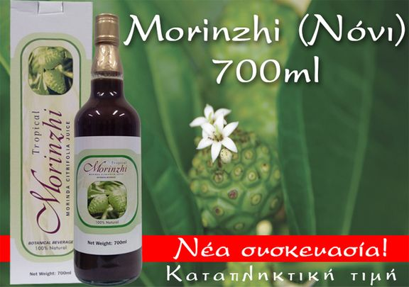 Morinzhi 700ml