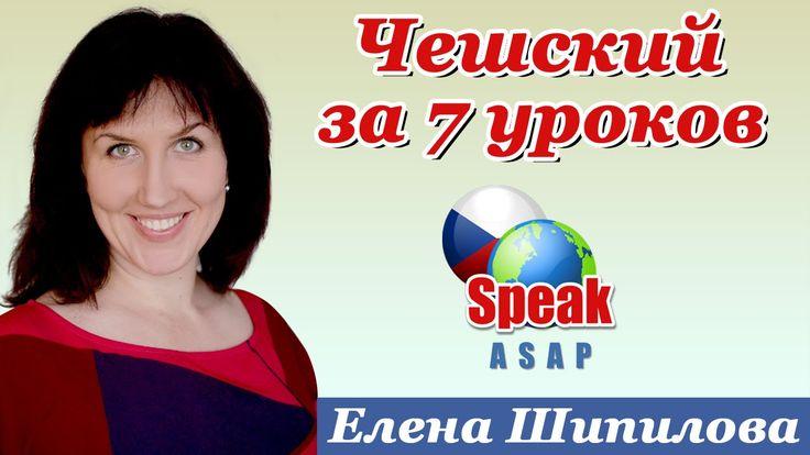 Чешский для начинающих. Елена Шипилова.