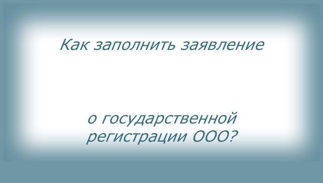 Видео об оформлении заявления о государственной регистрации Общества с ограниченной ответственностью.