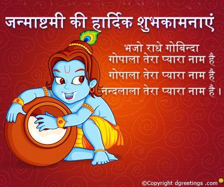Dgreetings - Krishna Bhajan Cards