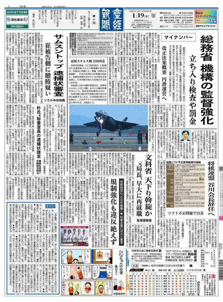 最新鋭ステルス戦闘機F35が岩国基地に到着 稲田朋美防衛相「最も現代的で高度な能力」 #戦闘機 #ステルス #新聞